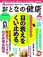 おとなの健康Vol.4 (オレンジページムック)