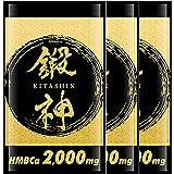 鍛神(キタシン) 3袋セット (180粒/1袋)[HMBca 2000mg アミノ酸 アルギニン ボディメイク サプリ 筋トレプロテイン] BIZENTO(ビゼント)