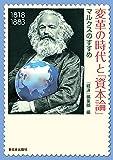 変革の時代と『資本論』―マルクスのすすめ