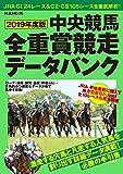 2019年度版中央競馬全重賞競走データバンク (M.B.MOOK)