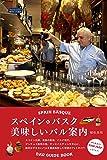 スペイン・バスク 美味しいバル案内 (私のとっておき)