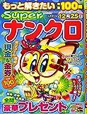 もっと解きたい特選100問Superナンクロ Vol.6 (SUN MAGAZINE MOOK アタマ、ストレッチしよう!パズルメ)
