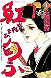 紅匂ふ(4) (BE・LOVEコミックス)