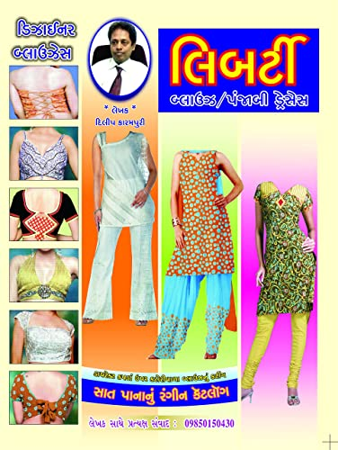 Liberty Blouse / Punjabi Dresses ( Theory Book in Gujarati )