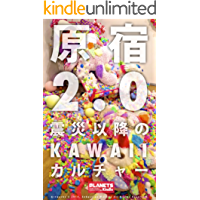 HARAJUKU SHINSAIGO NO KAWAII CULTURE PLANETS HOBOWAKU COLLECTION for Kindle (Japanese Edition)