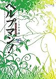 ヘルプマン!(16) (イブニングコミックス)