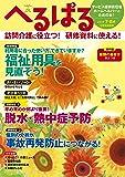 へるぱる2019年7・8月  (別冊家庭画報)