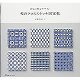 和のクロスステッチ図案帖 (日本の粋なデザイン)
