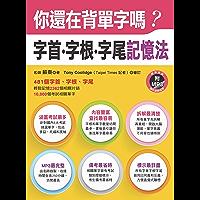你還在背單字嗎?字首.字根.字尾記憶法 (Traditional Chinese Edition)