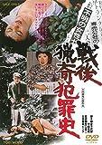戦後猟奇犯罪史 [DVD]