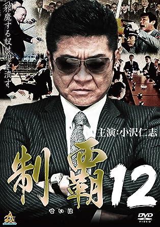 Amazon   制覇12 [DVD]   映画