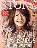 STORY(ストーリィ) 2019年 10月号 [雑誌]