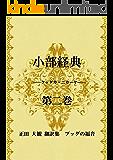 小部経典 第二巻 ~正田大観 翻訳集 ブッダの福音~