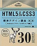 HTML5&CSS3標準デザイン講座 30LESSONS【第2版】