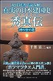 現代辞書で読み解く 真実の日本建国史・秀真伝【ホツマツタヱ】  神【かみ】の世の巻