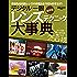 デジタル一眼 レンズテクニック大事典 最新版 (学研カメラムック)