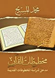 Qur'anic Manuscripts: An Introductory Study of Early Manuscripts [Arabic version] مخطوطات القرآن: مدخل لدراسة المخطوطات القديمة
