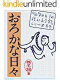 おろかな日々 「椎名誠 旅する文学館」シリーズ