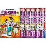 集英社 学習まんが 中国の歴史 全11巻セット (学習漫画 中国の歴史)