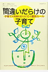Nurtureshock: New Thinking about Children (Japanese Edition)