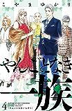 やんごとなき一族(4) (Kissコミックス)