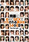 kawaii*BEST 男優に初めてSEXでイカされる美少女34人8時間 kawaii [DVD]