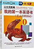 公文式教育·我的第一本英语书:单词篇(套装共3册)