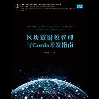 区块链财税管理与Corda开发指南 (区块链技术丛书)