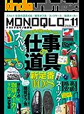 MONOQLO (モノクロ) 2019年 11月号 [雑誌]