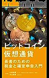ビットコイン・仮想通貨長者のための税金と確定申告入門(2020年対応版)