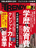 日経トレンディ 2017年 10月号 [雑誌]