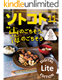 ソトコト 2017年 11月号 Lite版 [雑誌]