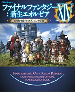 Final fantasy xiv, the lodestone one winged angel's forum.