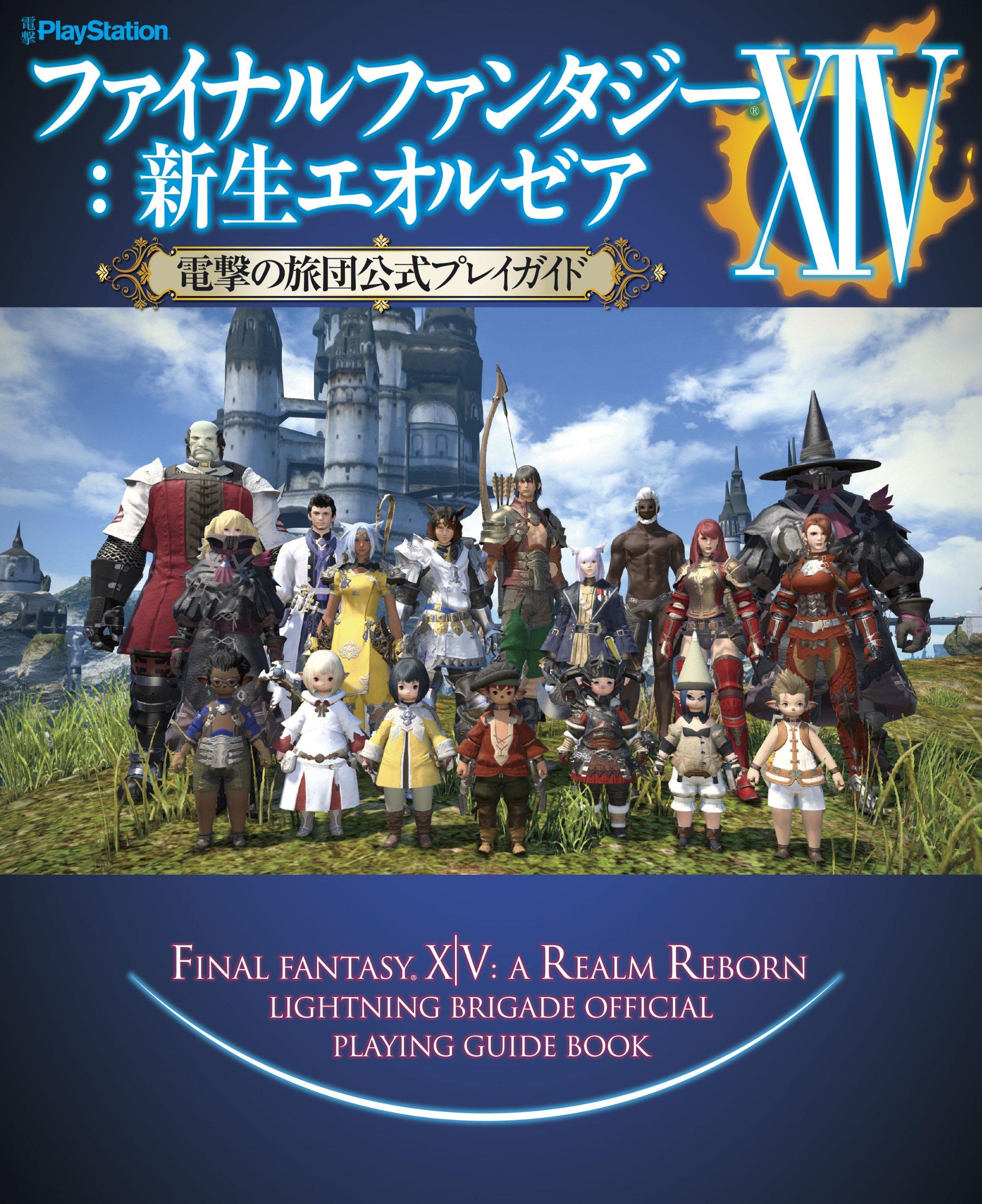 Final fantasy xiv a realm reborn leveling guide.