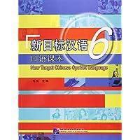 新目标汉语口语课本6