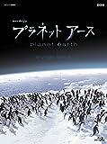 NHKスペシャル プラネットアース 新価格版 ブルーレイ BOX 3 [Blu-ray]