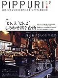 PiPPURi ピップリ Vol.2  台所をいちばん好きな場所にするインテリアと雑貨の本 (タツミムック)