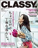 CLASSY.(クラッシィ) 2018年 7月号 [雑誌]