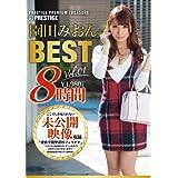 園田みおん 8時間 BEST PRESTIGE PREMIUM TREASURE vol.01/プレステージ [DVD]