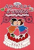 ハニー&ハニー デラックス 女の子どうしのラブ・カップル (コミックエッセイ)