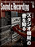 Sound & Recording Magazine (サウンド アンド レコーディング マガジン) 2018年 5月号 [雑誌]