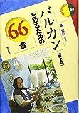 バルカンを知るための66章【第2版】 (エリア・スタディーズ48)