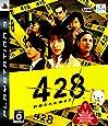 428 ~封鎖された渋谷で~ - PS3