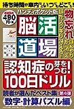 脳活道場ハンディポケット版 数字計算パズル編 100日ドリル 第4弾 (わかさ夢MOOK 57)