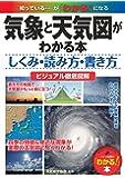 気象と天気図がわかる本 しくみ・読み方・書き方 ビジュアル徹底図解 (「わかる!」本)