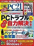 日経PC21 2019年 3 月号