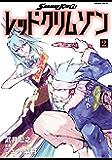 SHAMAN KING レッドクリムゾン(2) (少年マガジンエッジコミックス)