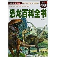 少儿必读经典:恐龙百科全书(超值彩图版)