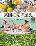 図説 英国紅茶の歴史 (ふくろうの本/世界の文化)