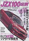 伝説のドリ車シリーズ Vol.3 JZX100伝説 (サンエイムック)